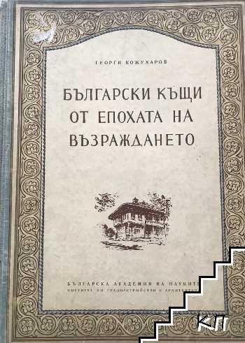 Български къщи от епохата на Възраждането
