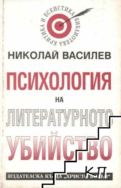 Психология на литературното убийство