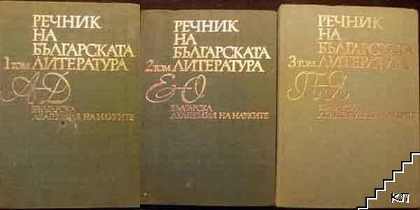 Речник на българската литература. Том 1-3
