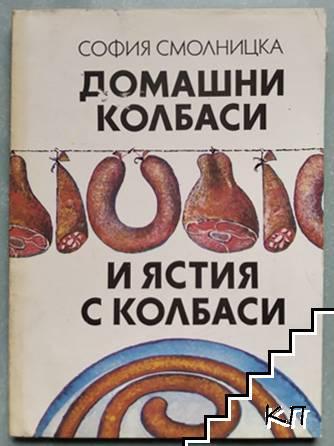 Домашни колбаси и ястия с колбаси