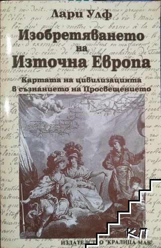 Изобретяването на Източна Европа