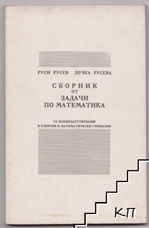 Сборник от задачи по математика за кандидатствуващи в езикови и математически гимназии