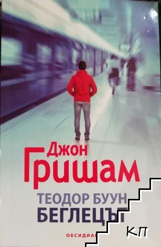 Теодор Буун: Беглецът