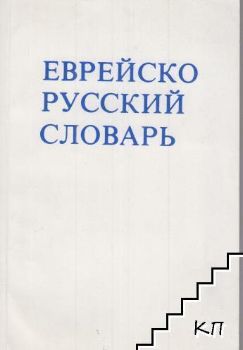 Еврейско-русски словарь