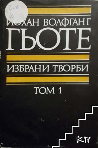 Избрани творби в осем тома. Том 1-7