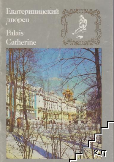 Екатерининский дворец / Catherine Palace