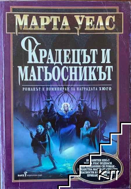 Крадецът и магьосникът