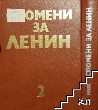 Спомени за Ленин в два тома. Том 1-2