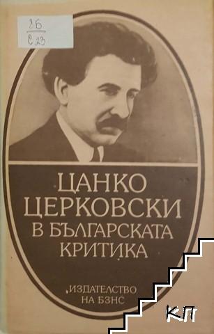 Цанко Церковски в българската критика / Полски песни
