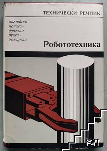 Технически речник: Робототехника
