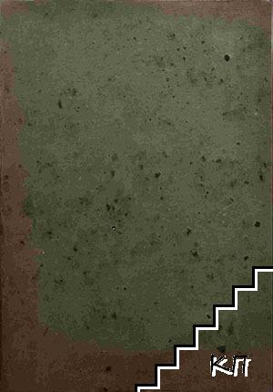 Тайната на Тройенфелзъ