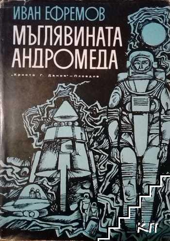Мъглявината Андромеда