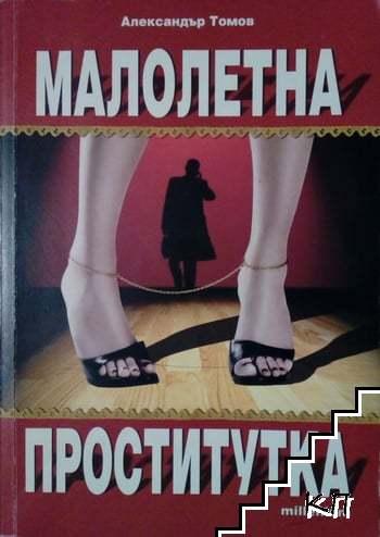 Малолетна проститутка