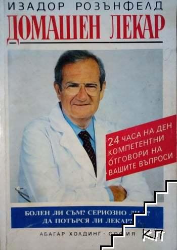 Домашен лекар