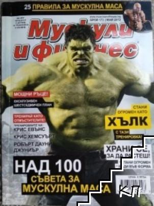 Мускули и фитнес. Бр. 173 / 2012