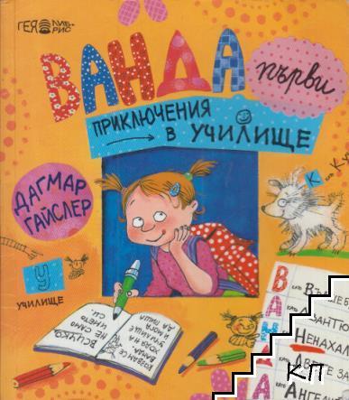 Ванда - първи приключения в училище