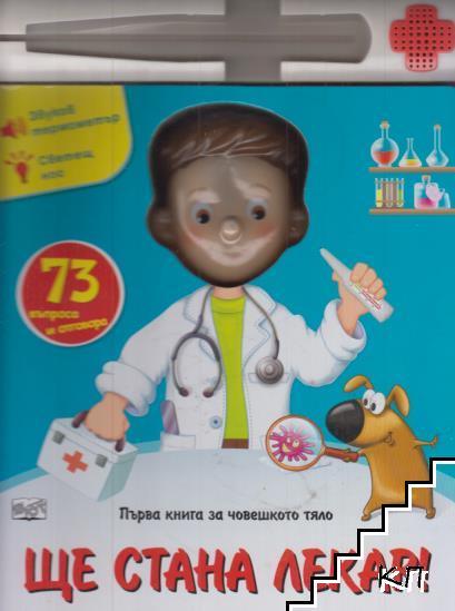 Ще стана лекар