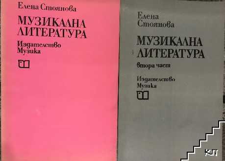 Музикална литература. Част 1-2