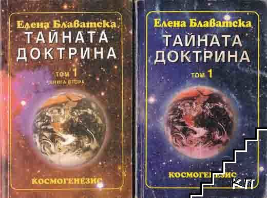 Тайната доктрина. Том 1-3. Книга 1-7