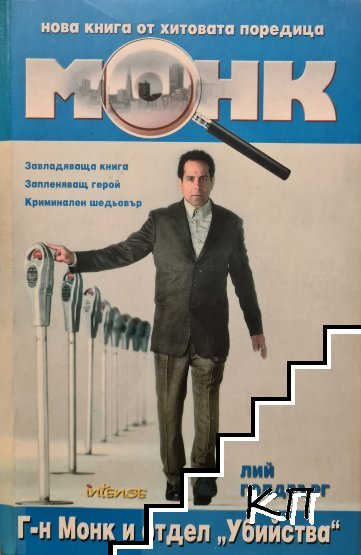 """Монк: Г-н Монк и отдел """"Убийства"""""""