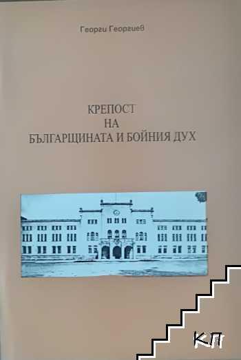Крепост на българщината и бойния дух