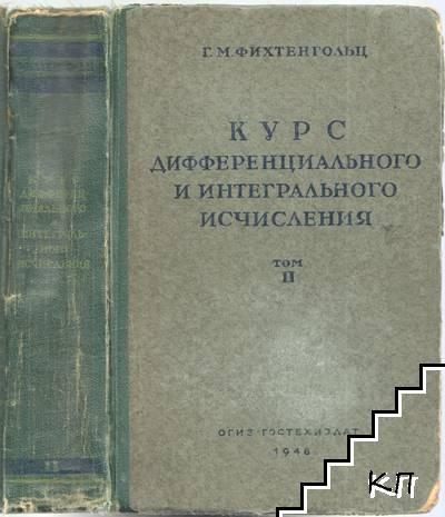 Курс дифференциального и интегрального исчисления. Том 2