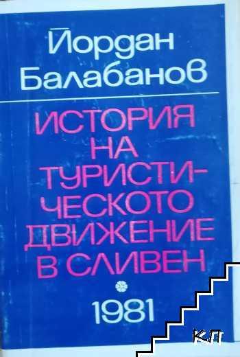 История на туристическото движение в Сливен
