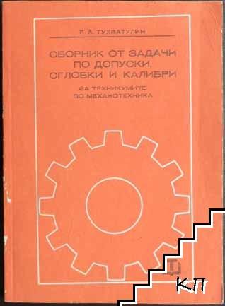 Сборник от задачи по допуски, сглобки и калибри