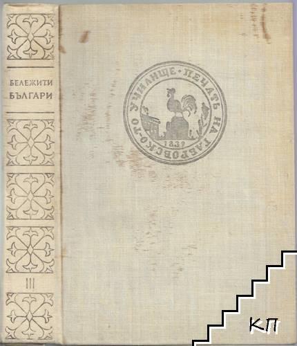 Бележити българи. Том 3: 1396-1878