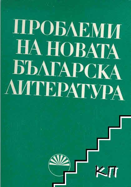 Проблеми на новата българска литература