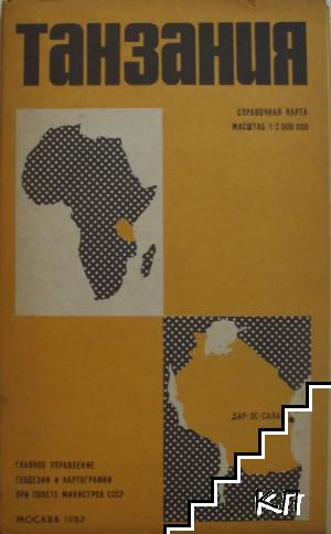Танзания. Справочная карта