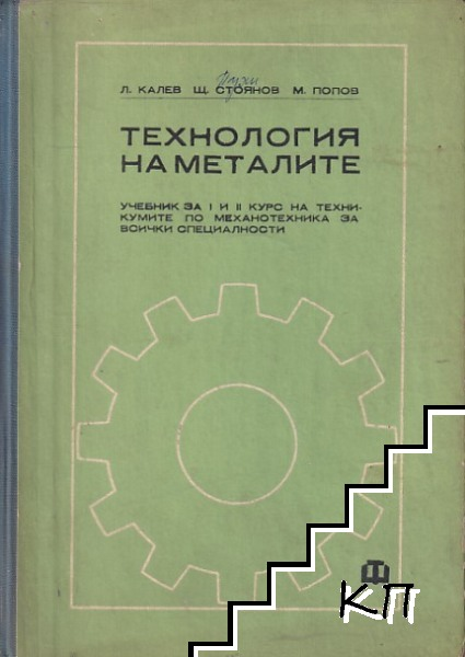Технология на металите