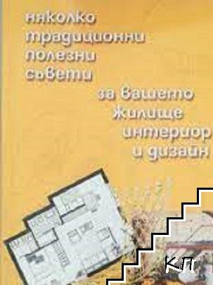 Няколко традиционни полезни съвети за вашето жилище, интериор и дизайн