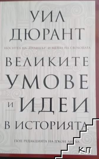 Великите умове и идеи в историята
