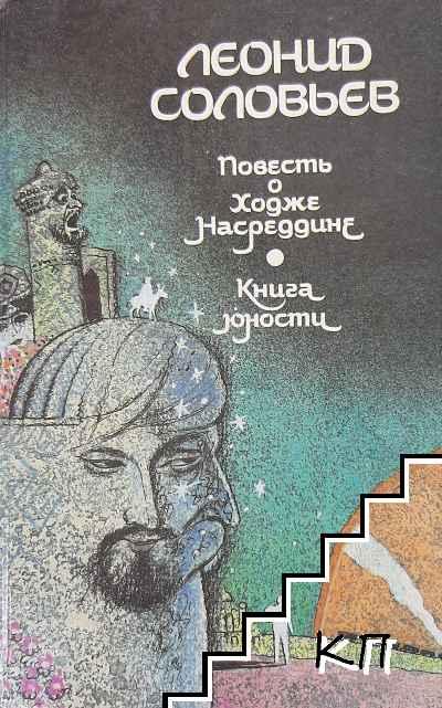 Повесть о ходже Насреддине; Книга юности