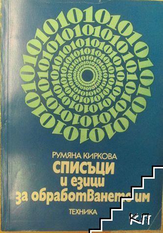 Списъци и езици за обработването им