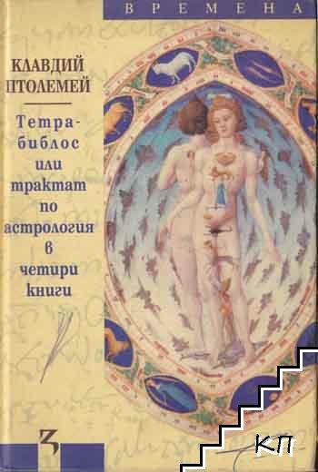 Тетрабиблос, или трактат по астрология в четири книги