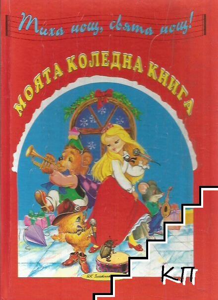 Моята коледна книга