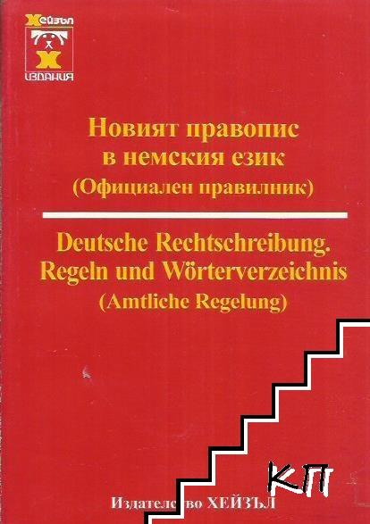Новият правопис в немския език (Официален правилник)