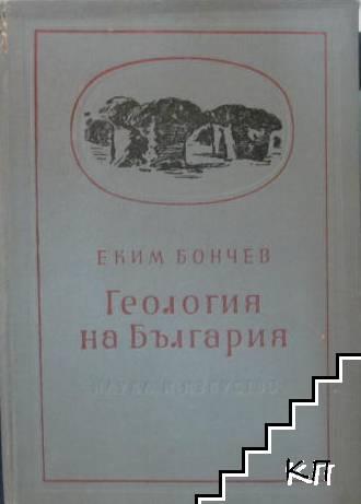 Геология на България. Част 2