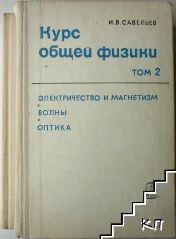 Курс общей физики. Том 1-2