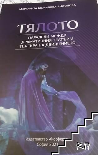 Тялото: Паралели между драматичния театър и театъра на движението