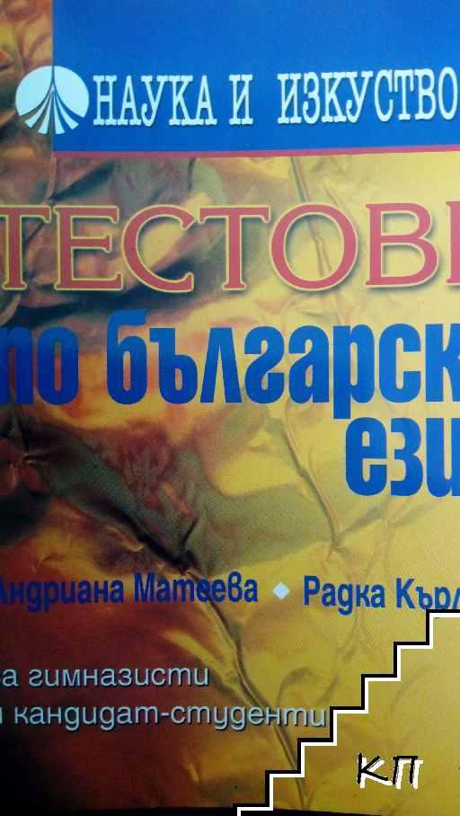 Тестове по български език