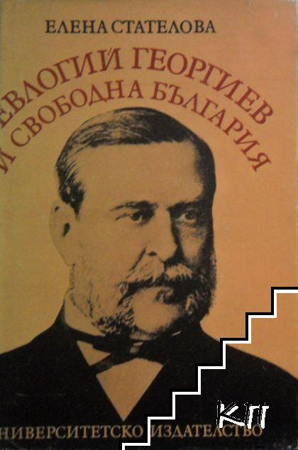 Евлогий Георгиев и свободна България