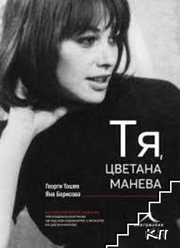Тя, Цветана Манева: Колекционерско издание