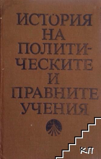 История на политическите и правните учения