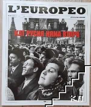 L'Europeo. Бр. 24 / 2012