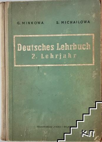 Deutsches Lehrbuch. 2. Lehrjahr