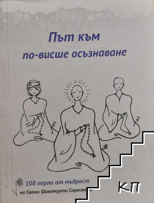 Път към по-висше осъзнаване
