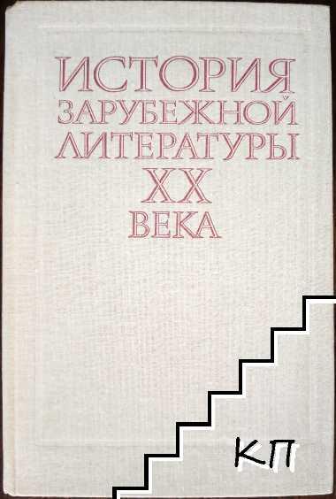 История зарубежной литературы XX века (1917-1945)